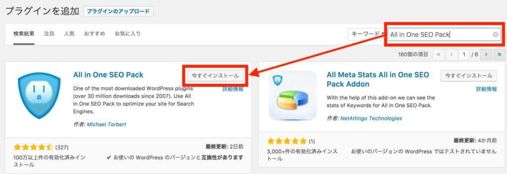 All in One SEO Packの有効化