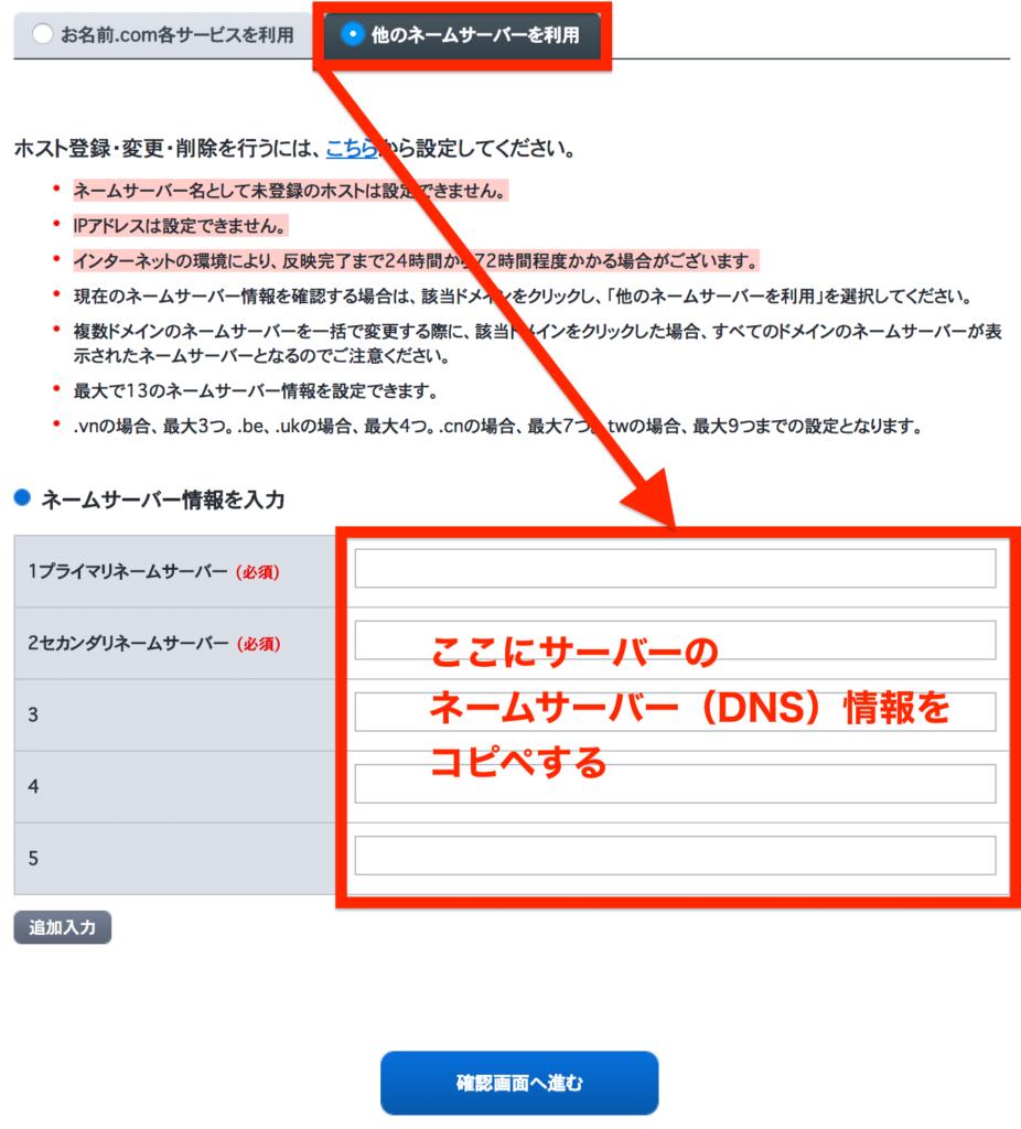 ネームサーバーDNSの設定