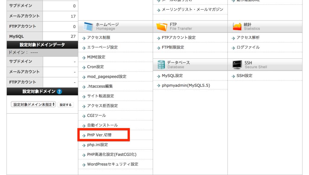 エックスサーバーでPHPバージョンの確認変更