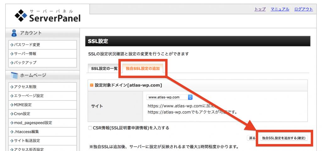 独自SSLの設定画面