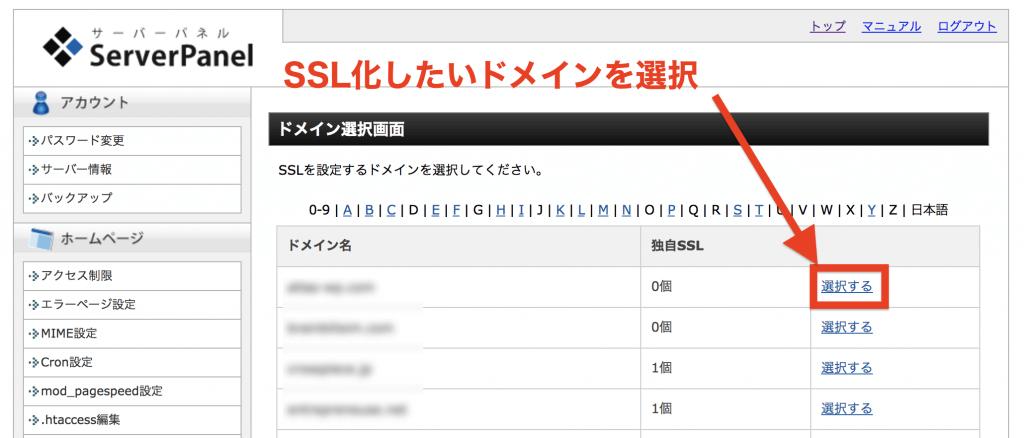 SSL化したいドメインを選択
