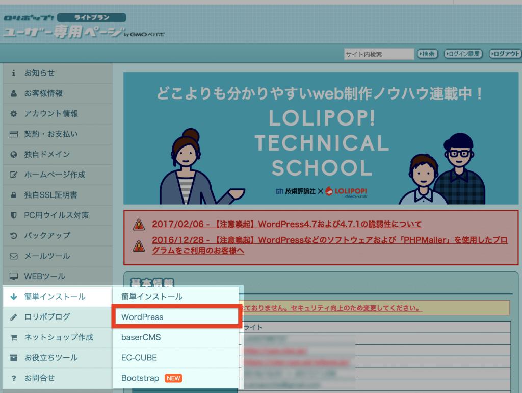 ロリポップの管理画面で簡単インストールを選択