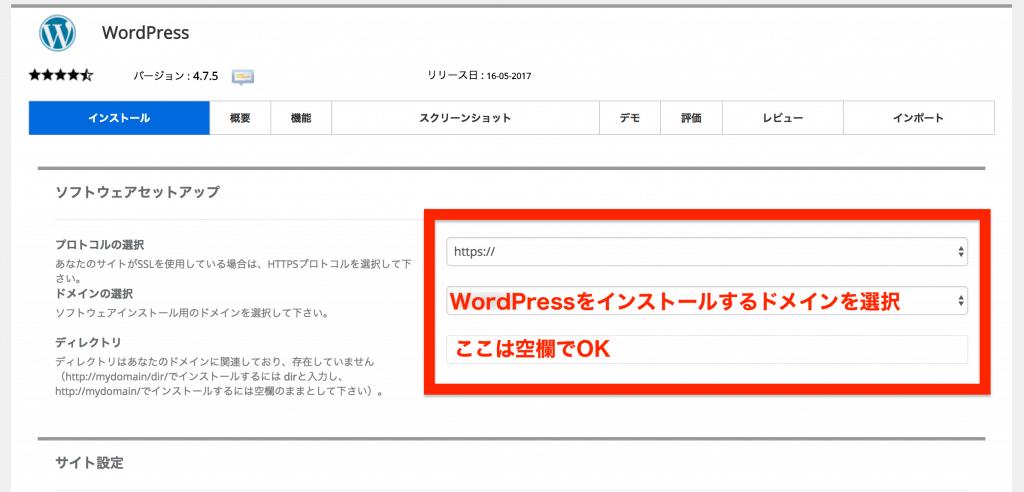 mixhostのWordPress設定