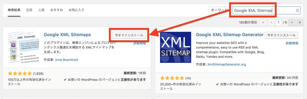 XML Sitemapを検索して有効化