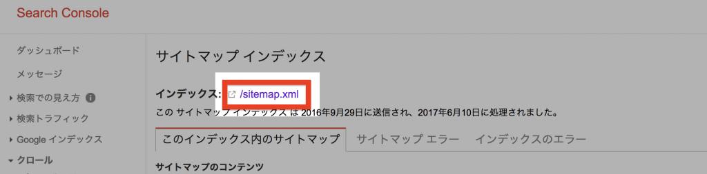 サイトマップページの確認