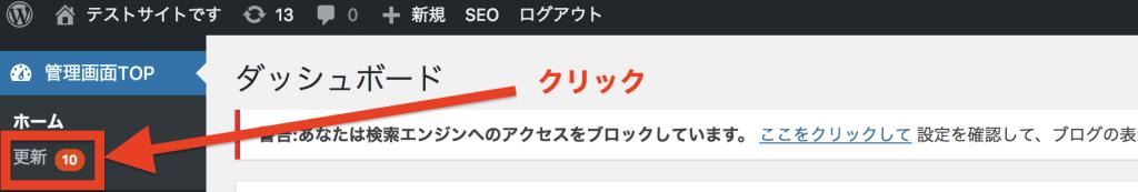 WordPress管理画面の更新ボタンをクリック