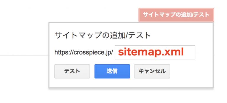 サイトマップファイルの送信