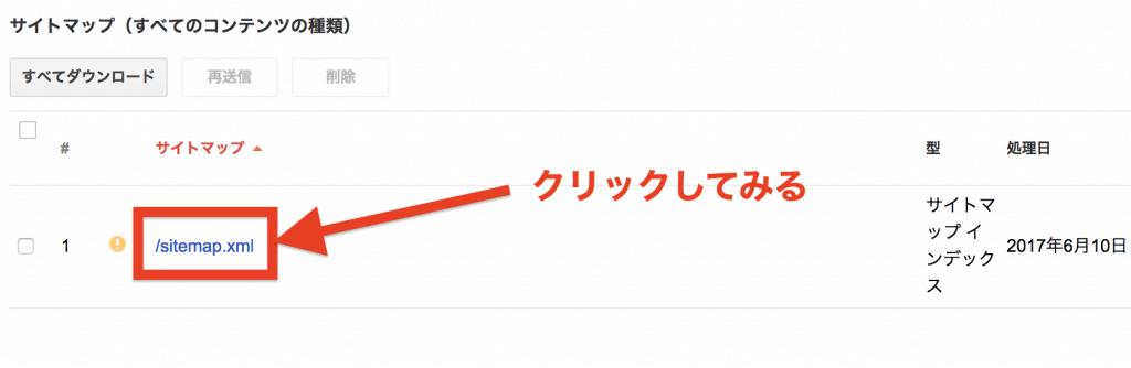 パーマリンクやサイト名などwordpressの初期設定をする crosspiece