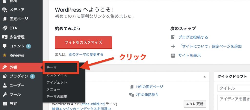 WordPressのテーマ自動インストール