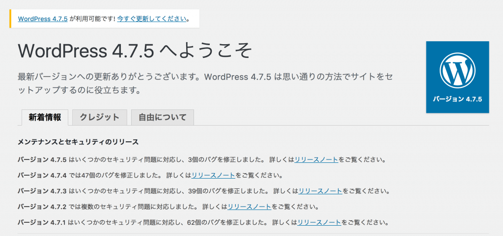 WordPressの最新版更新完了画面