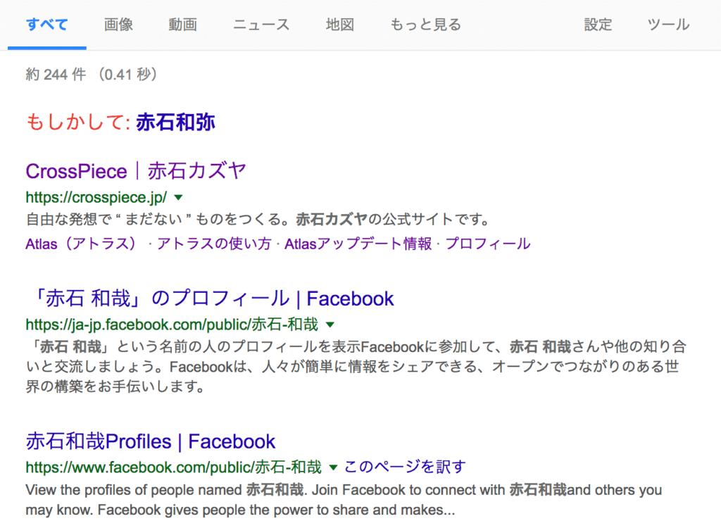 検索結果の見え方