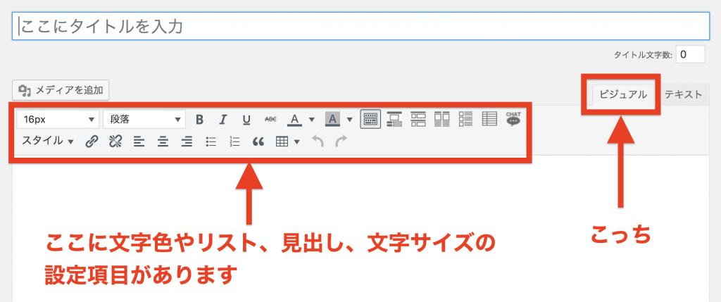 WordPressのビジュアルモードの画面